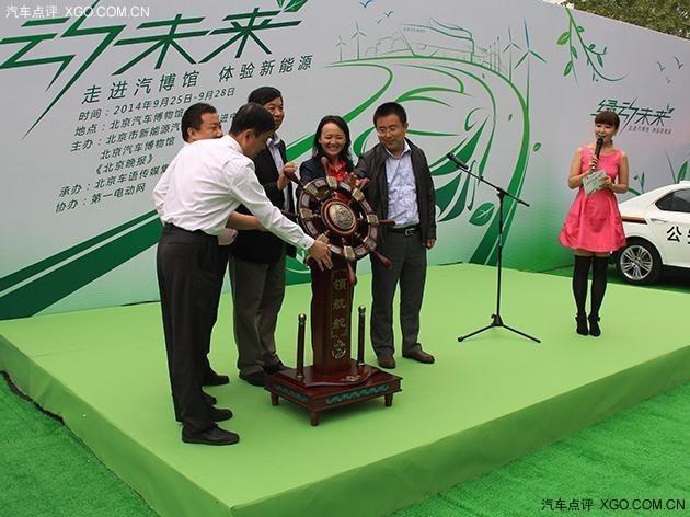 2014北京新能源汽车展,正是迎合了北京市新能源汽车发展、普高清图片