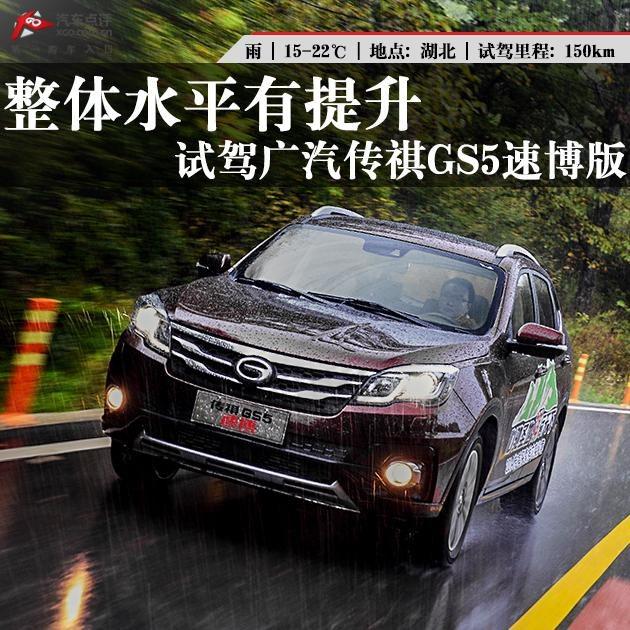 整体水平有提升 试驾广汽传祺GS5速博版
