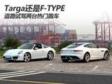 Targa还是F-TYPE 道路试驾两台热门跑车