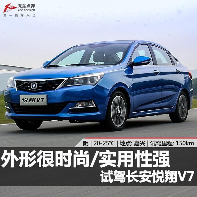 外形很试驾/实用性强时尚长安悦翔v7奔驰新m级图片