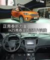 正青春新力量 ix25青春实力派SUV实拍