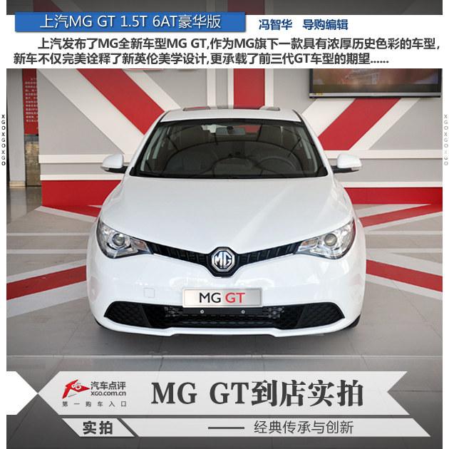 经典传承与创新  上汽MG GT到店实拍