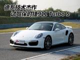 德系技术杰作 试驾保时捷911 Turbo S
