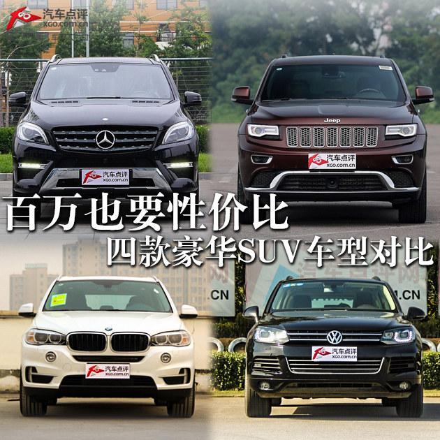 百万也要性价比 四款豪华SUV车型对比