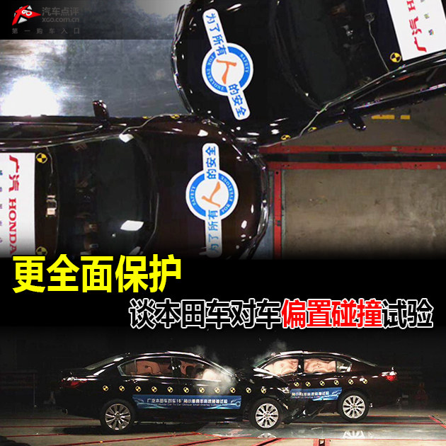 更全面保护 谈本田车对车偏置碰撞试验