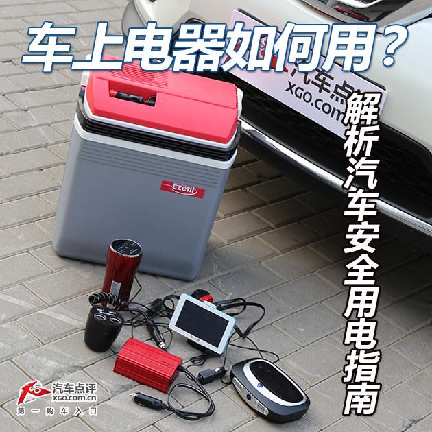 车上电器如何用 解析汽车安全用电指南
