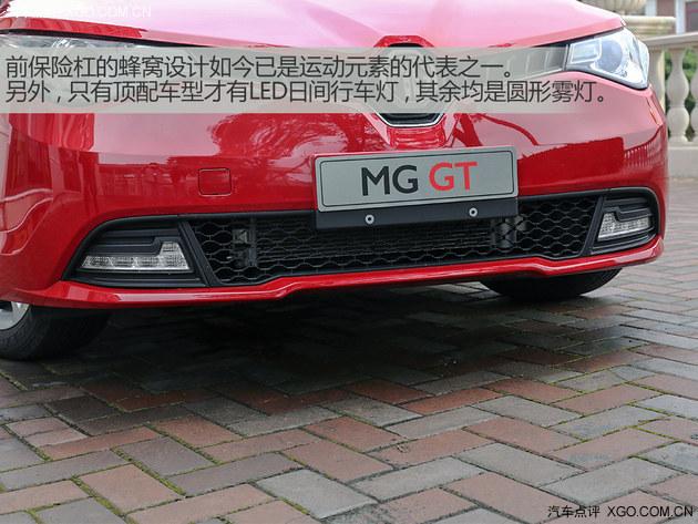 强势力量入侵 试驾上汽MG GT 1.4T旗舰