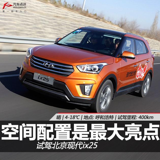 空间配置是最大亮点 试驾北京现代ix25_外形设计动感十足_现代_58车
