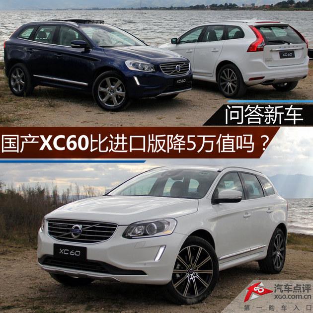 国产版xc60.汽车点评摘出广大车友最关心的问题进行分析,请高清图片