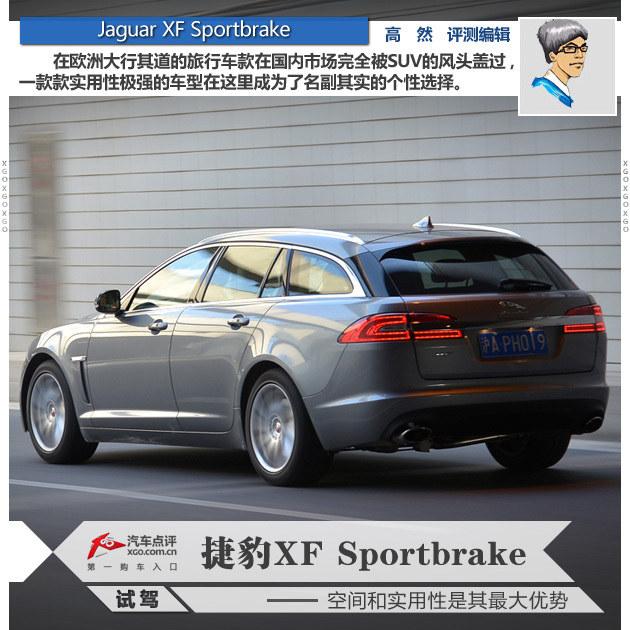 英伦豪华之旅 试驾捷豹XF Sportbrake