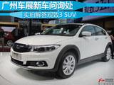 广州车展新车问询处 实拍解答观致3 SUV