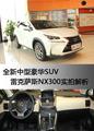 全新中型豪华SUV雷克萨斯NX300h实拍