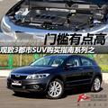 观致3都市SUV购买指南系列 动力补配置