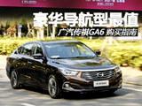 豪华导航版最值 广汽传祺GA6购买指南