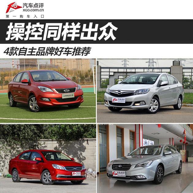 操控同样出众 国产自主品牌也有好车
