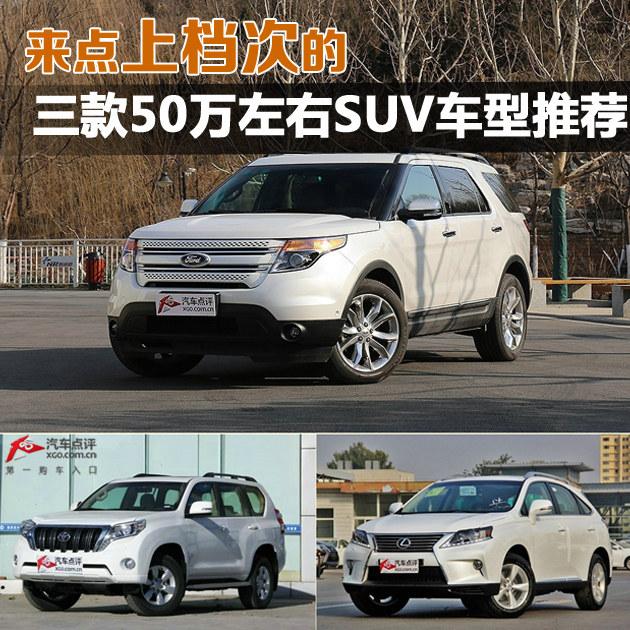 来点上档次的 三款50万左右SUV车型推荐_福特探险者 3.5L 尊享型_福特_58车