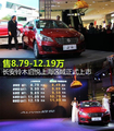 售8.79-12.19万 长安铃木启悦上海发布
