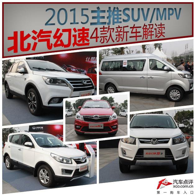 2015主推SUV/MPV 北汽幻速4款新车解读