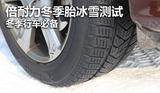 冬季必备 倍耐力冬季胎系列冰雪测试