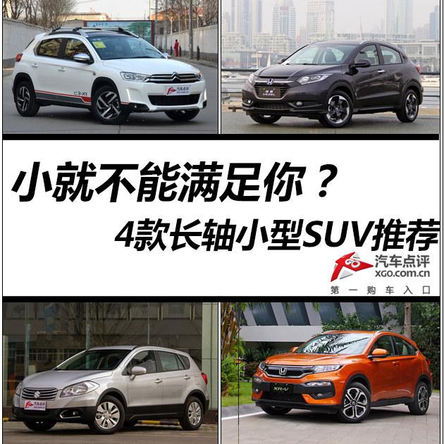 ●东风雪铁龙C3-XR-小就不能满足你 4款长轴小型SUV推荐高清图片