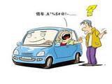 别让情谊冲昏头脑 朋友借车的注意事项