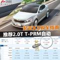 推荐2.0T T-PRM自动 起亚K5购车指南
