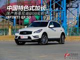 中国特色式加长 国产英菲尼迪QX50实拍