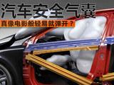 汽车安全气囊真像电影般轻易就弹开?