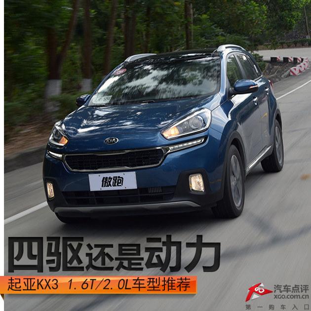 四驱or动力 起亚KX3 1.6T/2.0L车型推荐
