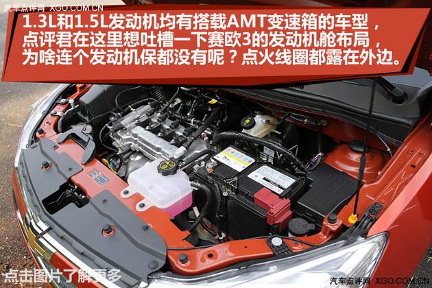 试驾赛欧 3 AMT智能换挡车型