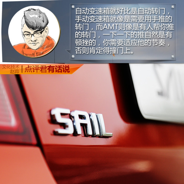 比想象的更好 尝试赛欧3 AMT智能换挡车型