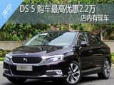 DS 5提供试乘试驾 购车最高优惠2.2万元