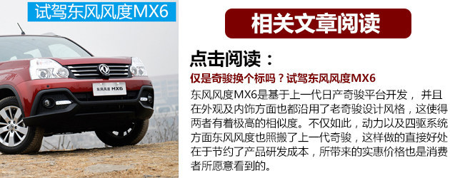 延续优秀基因 测试东风风度MX6 手动挡