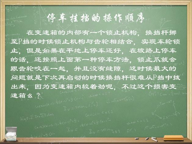 【图文】老师好(26)停车挂档的正确操作顺序-福建