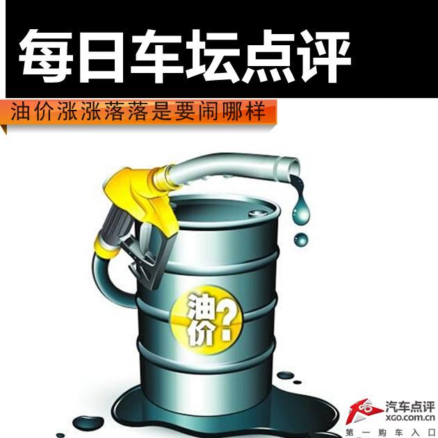 每日车坛点评 油价涨涨落落是要闹哪样