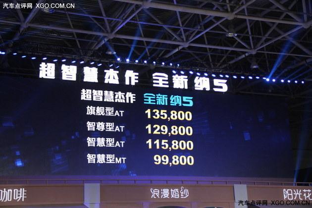 纳智捷全新纳5正式上市 售9.98-13.58万