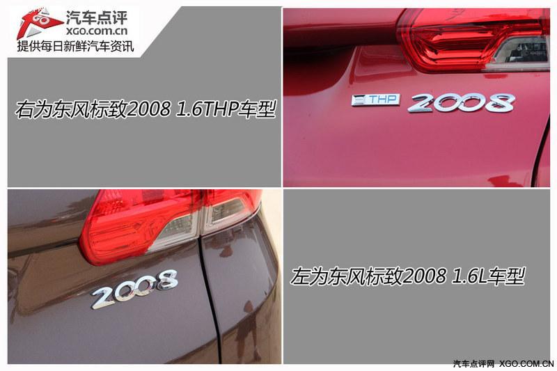 上海车展探馆 东风标致2008 1.6THP车型高清图片