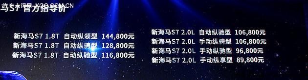 新款海马S7/福美来M5上市 售7.49万起