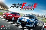 汽车点评活动召集令:冲刺Focus1第二季