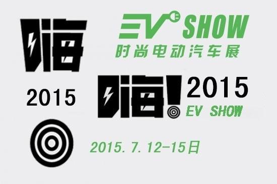 ev show北京国际汽车展 带你看车带你嗨图片