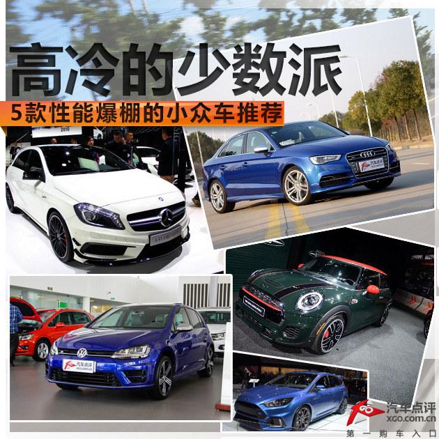 高冷的少数派 5款性能爆棚的小众车推荐_全新MINI JCW/奥迪S3_MINI_58车