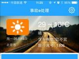 移动处理 北京交警发布 事故e处理APP