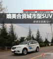 媲美合资型SUV 海马S7 1.8T曲靖实拍