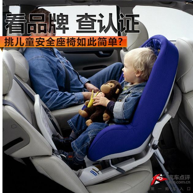 看品牌查认证 挑儿童安全座椅如此简单?