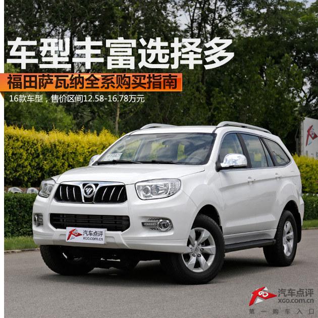 车型丰富选择多 福田萨瓦纳全系购买指南