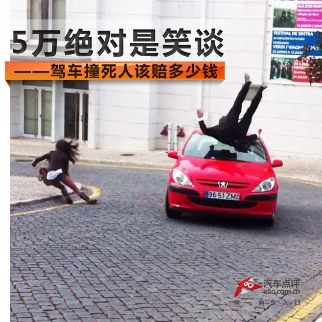 驾车撞死人该赔多少钱 5万绝对是笑谈(图)