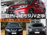 三款热门城市SUV之争 本田CR-V/奇骏/途观