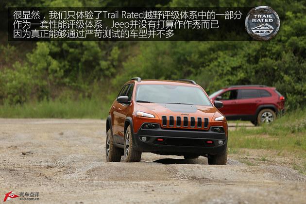 内部考核 海外体验Jeep全路况评级体系