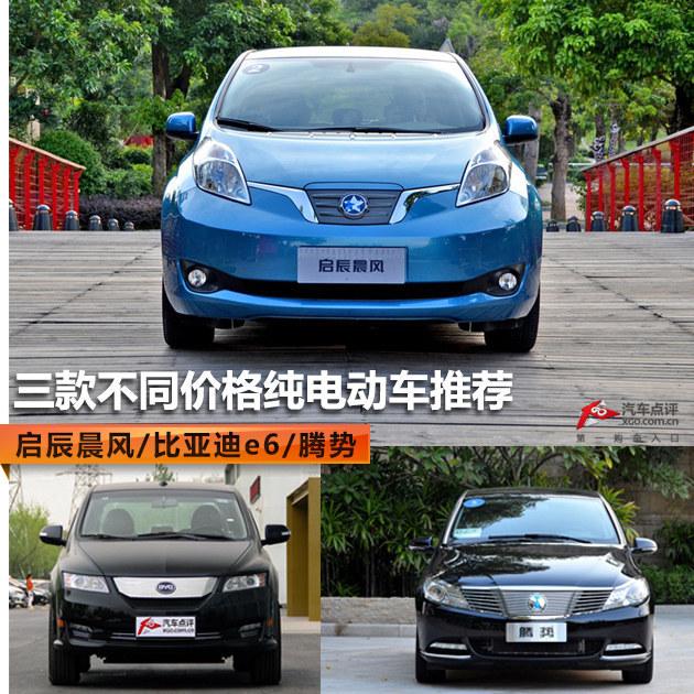 三款纯电动汽车购买推荐 晨风/比亚迪e6/腾势