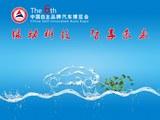 北汽集团亮相2015中国自主品牌汽车展